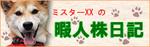 暇人株日記 リンクバナー01.jpg