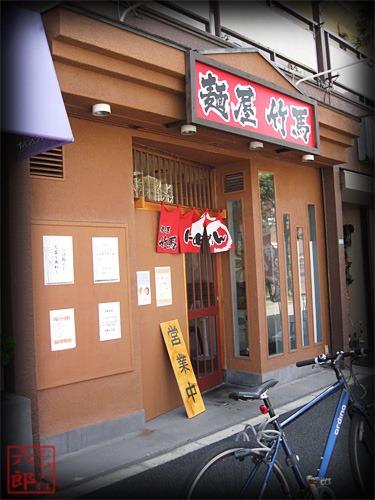 麺屋 竹馬 店舗外観