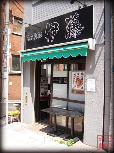 自家製麺-伊藤-浅草店 店舗外観.jpg