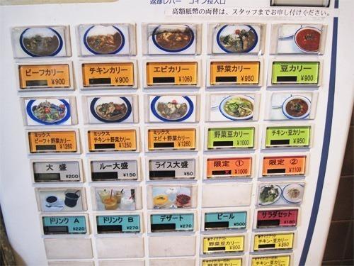 エチオピア-店内の券売機